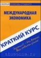 Краткий курс по международной экономике